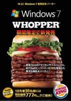 【這樣也行?】漢堡王搭上微軟視窗7上市的行銷話題,強!