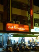 台南怡東路-二五巴水餃