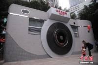 中國重慶市相機型「創意公廁」