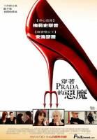 片名翻譯:穿著Prada的惡魔 (陸譯:時尚女魔頭)