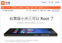小米 3 台灣 WCDMA 穩定版 ROOT 教學 JXDTWBA8.0 版本