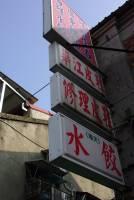 補充板食記 萬華 龍山寺 海天香餃