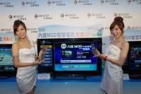 中華電信 MOD 歡度十周年,與冠捷 奇美共推內建 MOD 大電視