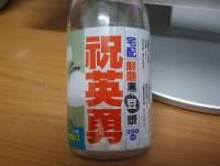 這瓶豆漿好濃阿....喝了會勇喔?