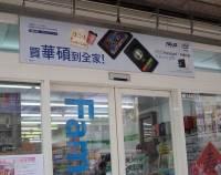 華碩宣布擴大與全家超商通路合作,未來可在超商購買華碩平板 筆電
