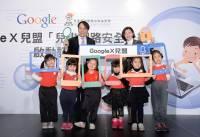 Google 與兒盟合作,共推兒少網路安全計畫
