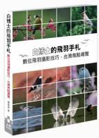 我的新書出版了! \ ^_^