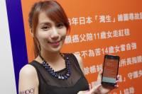 Yahoo 台灣公布第二季新聞閱讀心情指數,
