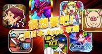 玩日本 Apps 必讀!日本 Google Play iTunes 帳戶申請及付費教學