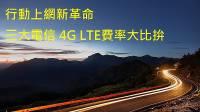 [分享] 台灣電信4G費率比較 中華電信 遠傳電信 台灣大哥大