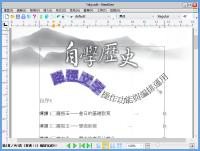 免費文書排版軟體 NextGen 路徑文字功能應用教學,Indesign PhotoShop另種選擇