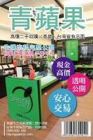 台南 橙市3C 找二手手機買賣 中古手機收購的店 二手筆電收購店家 中古筆電回收價格