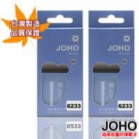 【JOHO優質2入】Nokia 6233高容量1100mAh日本電芯防爆鋰電池