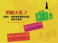 [免費] 勇闖天涯之《紐約,我要讓你看到台灣》座談分享會