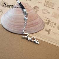 【ARGENT銀飾】名字手工訂製配件系列「純銀-英文名字-單排款」純銀手機吊飾