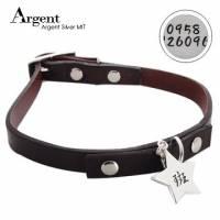 【ARGENT銀飾】寵物項圈吊牌名字訂做系列「星星造型 雙面刻字 」純銀吊牌+真皮項圈 單個價 含項
