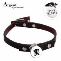 【ARGENT銀飾】寵物項圈吊牌名字訂做系列「圓形造型 雙面刻字 」純銀吊牌+真皮項圈 單個價 含項
