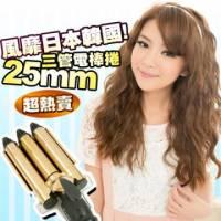 【KH35】日本三管電棒捲25MM