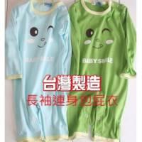 ★魔法Baby★台灣製造長袖連身包屁衣~嬰幼兒童裝~嬰幼兒內著~k17281~水藍