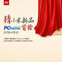 台灣小米預告將於 16 日攜手 PCHome 購物推出新產品