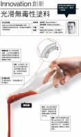 【圖解看科技】Innovation創新:光滑無毒性塗料