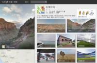 Google 街景服務一口氣新增 160 個台灣景點,可讓台灣民眾過年旅遊行前參考