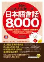 說出日本人的每一天:日本語會話8 000