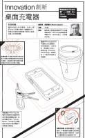 【圖解看科技】Innovation創新:桌面充電器