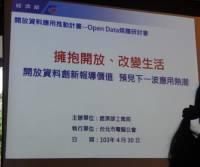 [科技新報]忘掉開放資料吧!回歸資料運用本身!