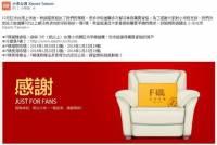 紅米搶購超越預期,台灣小米將針對連三次都沒買到的死忠搶購者提供 F 碼