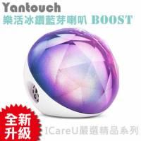 【Yantouch】冰鑽Plus 藍芽喇叭 內建長效充電鋰電池