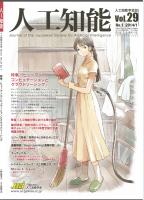 日本人工智能學會雜誌封面,引起物化女性批評