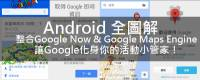 [Android全圖解] Google Maps在手,聖誕跨年行程一把罩 進階篇 !
