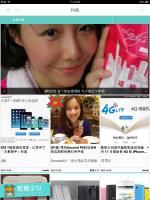 [iOS] 終極大視野★『鄉民晚報-for iPad』版上線