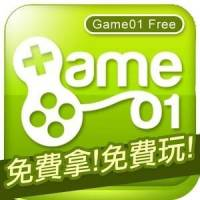 【Android】新年三缺一-Game01Free趕快來拿戲谷卡