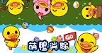 12月24日《萌鴨消除》IOS版超Q萌動上市囉 黃色小鴨與您一同渡過歡樂佳節