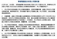 華碩回應威盛控告子公司祥碩一事:根本就只是想捅我啦!