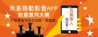 [禾多App創意大賽] 只要提供你的創意,素人也能做App喔!