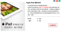 iPad Air iPad mini 2 即將到貨?遠傳電信網站上有疑似預約頁面