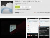 【Helium 備份】無痛轉移手機 - 接近完美的資料轉移流程