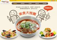 Open rice慶開站 加入會員寫食評,好禮獎不完 更新版 活動延長至12 31
