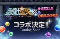 燃燒吧,小宇宙!聖鬥士星矢 X 龍族拼圖 Puzzle Dragons 參戰確定!
