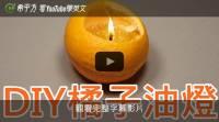 【希平方英文報】DIY橘子油燈