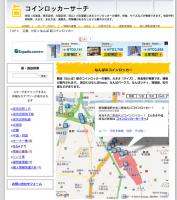 日本旅行的小幫手:車站投幣式儲物櫃資訊與車廂位置情報