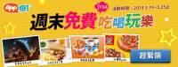 【限時活動】週末免費吃喝玩樂 好康獎品大放送!
