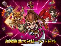 Android-戰國之道-日本大名卡牌遊戲