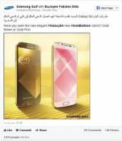金色iPhone熱銷 三星S4也推金色版