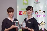 慶祝復興航空開通桃園東京航班, WeChat官方帳號將送出百張機票