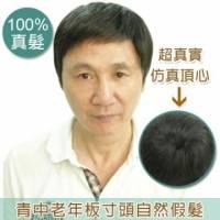 【R02】 男女適用 青中老年板寸頭自然假髮*100 真髮可染可燙整頂真髮