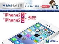 中國電信洩漏iPhone 5S 5C規格,有NFC並可預定?中國是首輪發售地之一?
